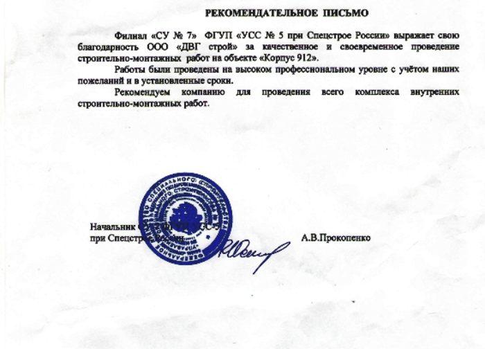 ФГУП «УСС №5 при Спецстрое России»