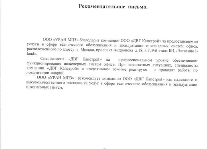УРАН МПЗ